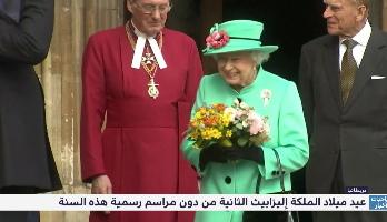 عيد ميلاد الملكة إليزابيث الثانية من دون مراسم رسمية