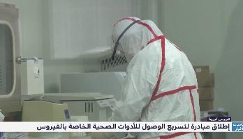 مجموعة العشرين تطلق مبادرة لتسريع الوصول للأدوات الصحية الخاصة بفيروس كورونا