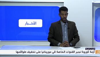تأثير أزمة كورونا على وسائل الإعلام في موريتانيا