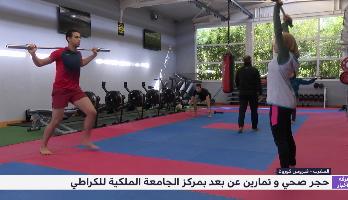 حجر صحي وتمارين عن بعد بمركز الجامعة الملكية للكراطي