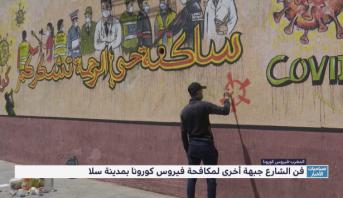 فن الشارع.. جبهة أخرى لمكافحة فيروس كورونا بمدينة سلا