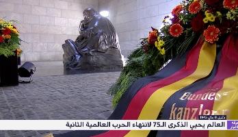 العالم يحيي الذكرى الـ 75 لانتهاء الحرب العالمية الثانية