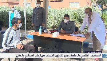 المستشفى الإقليمي بالرحامنة .. جسر للتعاون المستمر بين الطب العسكري والمدني