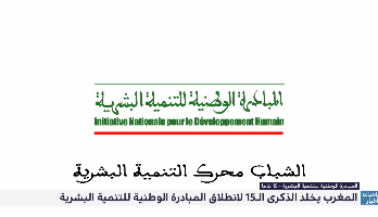 المغرب يخلد الذكرى الـ 15 لانطلاق المبادرة الوطنية للتنمية البشرية