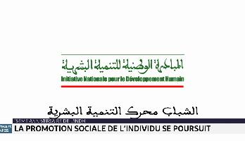 15ème anniversaire de l'INDH: la promotion sociale de l'individu se poursuit