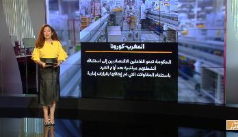شاشة تفاعلية .. ظروف و شروط إنعاش الاقتصاد المغربي