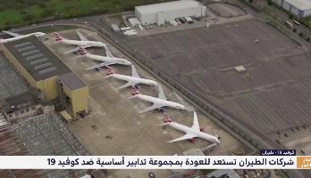 شركات الطيران تستعد للعودة بمجموعة تدابير أساسية ضد كوفيد 19