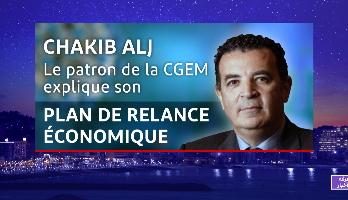 """شكيب لعلج رئيس الاتحاد العام لمقاولات المغرب """"CGEM"""" ضيف برنامج """"QUESTIONS ECO"""""""