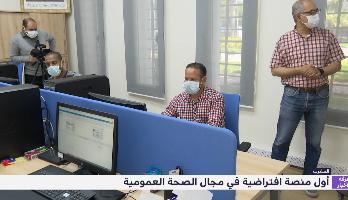 المغرب.. أول منصة افتراضية في مجال الصحة العمومية