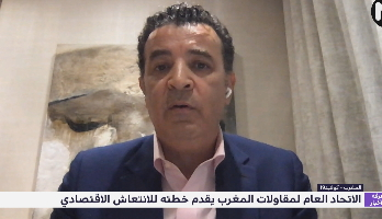 شكيب لعلج يبرز إجراءات الاتحاد العام لمقاولات المغرب للانعاش الاقتصادي