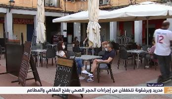 مدريد وبرشلونة تخففان من تدابير الحجر الصحي بفتح المقاهي والمطاعم