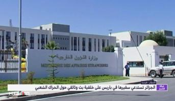 الجزائر تستدعي سفيرها في باريس على إثر بث قناة فرنسية لوثائقي حول الحراك