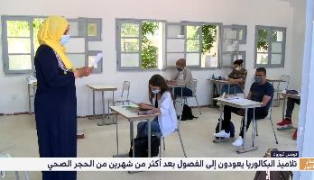 تونس.. تلاميذ البكالوريا يعودون إلى الفصول بعد أكثر من شهرين من الحجر الصحي