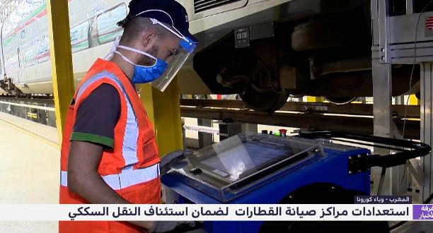استعدادات مراكز صيانة القطارات لضمان استئناف النقل السككي