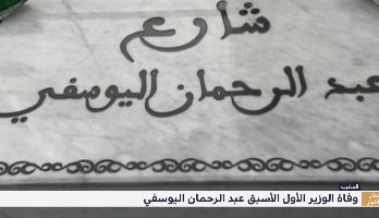 محطات من مسار الراحل عبد الرحمان اليوسفي