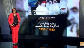 أبرز المحطات في حياة الفقيد عبد الرحمان اليوسفي