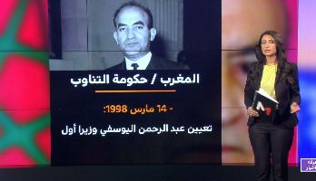حكومة التناوب بقيادة الراحل عبد الرحمان اليوسفي .. محطة فارقة في التاريخ السياسي المغربي