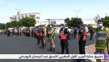تشييع جنازة الوزير الأول المغربي الأسبق عبد الرحمن اليوسفي