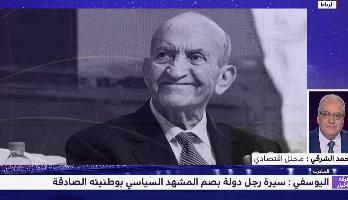 محمد الشرقي يسلط الضوء على جوانب من حياة السياسي  المغربي الكبير عبد الرحمان اليوسفي