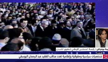 شهادة أمينة بوعياش رئيسة المجلس الوطني لحقوق الإنسان في حق الفقيد عبد الرحمان اليوسفي