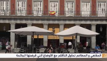 المقاهي والمطاعم تعود لخدمة روادها