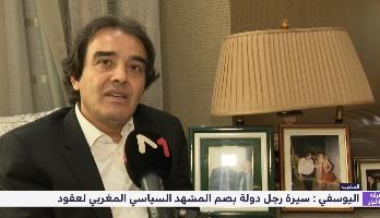 شهادة عبد الكريم بنعتيق في حق الفقيد عبد الرحمان اليوسفي