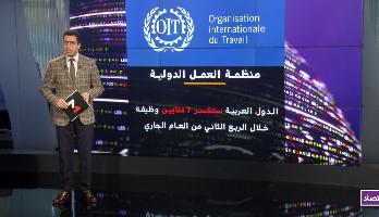 الدول العربية ستخسر نحو 7 ملايين فرصة عمل في 3 أشهر