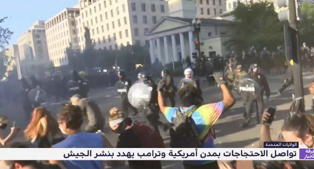 تواصل الاحتجاجات بمدن أمريكية وترامب يهدد بنشر الجيش