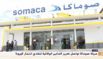 شركة صوماكا تواصل تعزيز التدابير الوقائية لتفادي انتشار فيروس كورونا