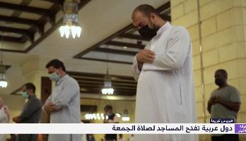 دول عربية تفتح المساجد لصلاة الجمعة