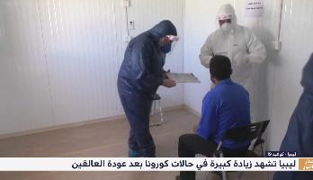 فيروس كورونا .. ليبيا تشهد زيادة كبيرة في الحالات بعد عودة العالقين