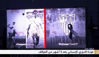 عودة الدوري الإسباني بعد ثلاثة أشهر من التوقف بسبب جائحة كورونا