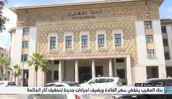 تفاصيل حول تخفيض سعر الفائدة وإجراءات بنك المغرب لتخفيف آثار الجائحة