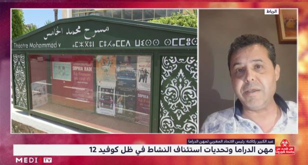 عبد الكبير ركاكنة يتحدث عن تحديات استئناف نشاط مهن الدراما