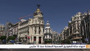 اسبانيا .. انتهاء حالة الطوارئ الصحية المعلنة منذ 15 مارس