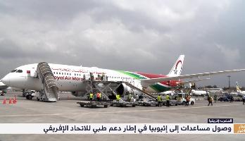 وصول مساعدات طبية مغربية إلى إثيوبيا في إطار دعم طبي للاتحاد الإفريقي