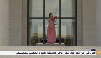 الفن في زمن الكورونا .. حفل خاص للاحتفاء باليوم العالمي للموسيقى