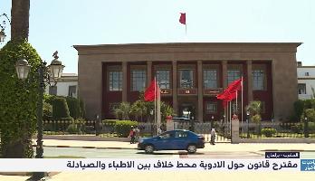 المغرب .. مقترح قانون حول الأدوية محط خلاف بين الأطباء والصيادلة