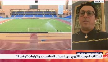 هلال الطاير يتحدث عن تحديات استئناف الموسم الكروي بالمغرب وإكراهات فيروس كورونا