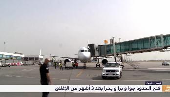 تونس .. فتح الحدود جوا و برا و بحرا بعد 3 أشهر من الإغلاق