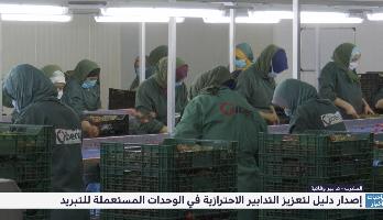 وزارتا الداخلية والفلاحة تصدران دليلا لتعزيز التدابير الاحترازية في الوحدات المستعملة للتبريد