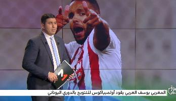 يوسف العربي يقود أوليمبياكوس للتتويج بلقب الدوري اليوناني