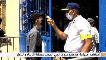 """روبوروتاج .. إجراءات احترازية مع فتح سوق """"كاسباراطا"""" بطنجة"""