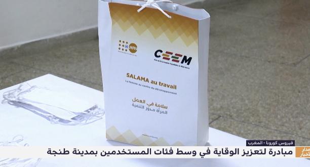 مبادرة لتعزيز الوقاية وسط فئات المستخدمين بمدينة طنجة