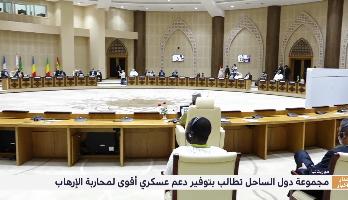 مجموعة دول الساحل تطالب بتوفير دعم عسكري أقوى لمحاربة الإرهاب