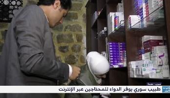 سوريا .. طبيب سوري يوفر الدواء للمحتاجين عبر الإنترنت
