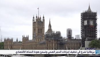 بريطانيا تشرع في تخفيف إجراءات الحجر الصحي وتسمح بعودة النشاط الاقتصادي