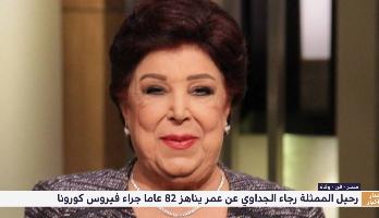 نبذة عن مسار الراحلة الفنانة المصرية رجاء الجداوي