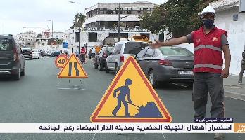 روبورتاج .. استمرار أشغال التهيئة الحضرية بمدينة الدار البيضاء رغم الجائحة