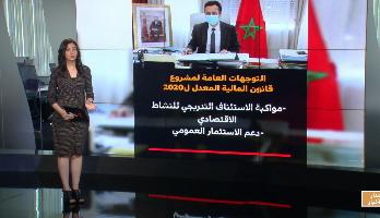 شاشة تفاعلية .. التوجهات العامة لمشروع قانون المالية المعدل